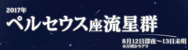 2017年 ペルセウス座流星群