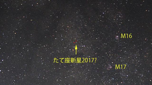 たて座の新星
