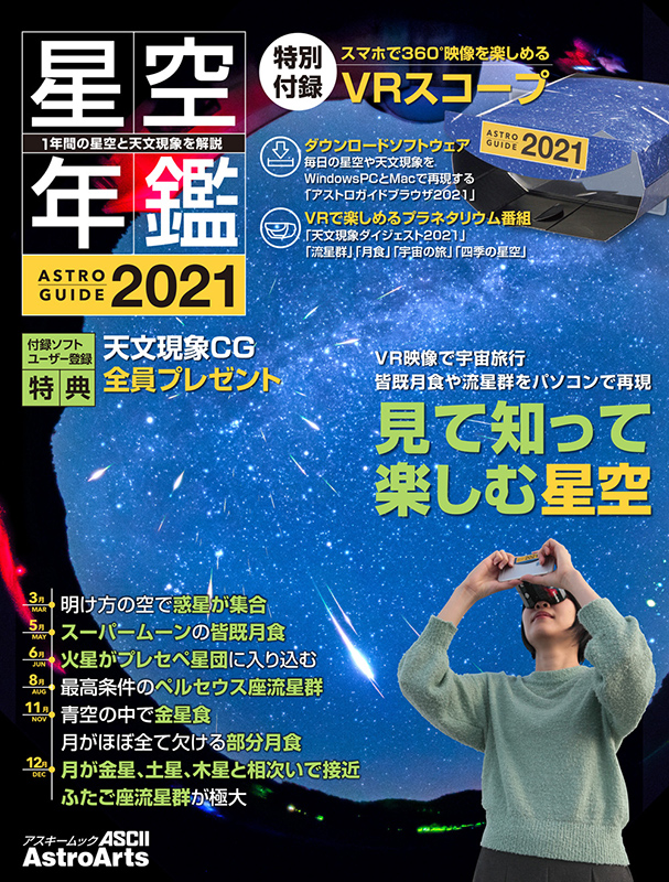 アストロガイド 星空年鑑 2021