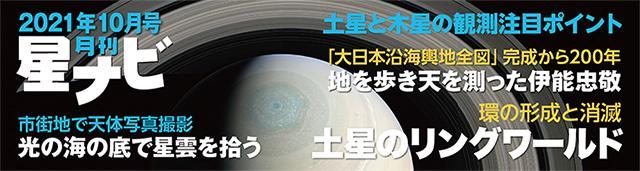 星ナビ2021年10月号