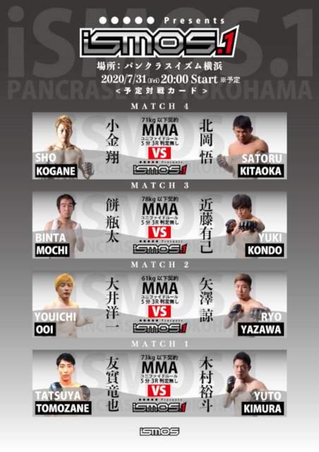 北岡悟がクラウドファンディングで無観客MMA大会『iSMOS.1』の開催を発表!「この大会を1回で終わらせたくない」