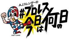 【#プロレス今日は何の日】1990年5・14 全日本プロレス東京体育館 三沢光晴タイガーマスク卒業