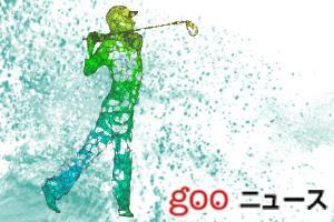 松山、2アンダーの好発進=全米オープンゴルフ開幕