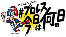 【#プロレス今日は何の日】1984年7・31 全日本プロレス蔵前国技館 スタン・ハンセンvsジャイアント馬場