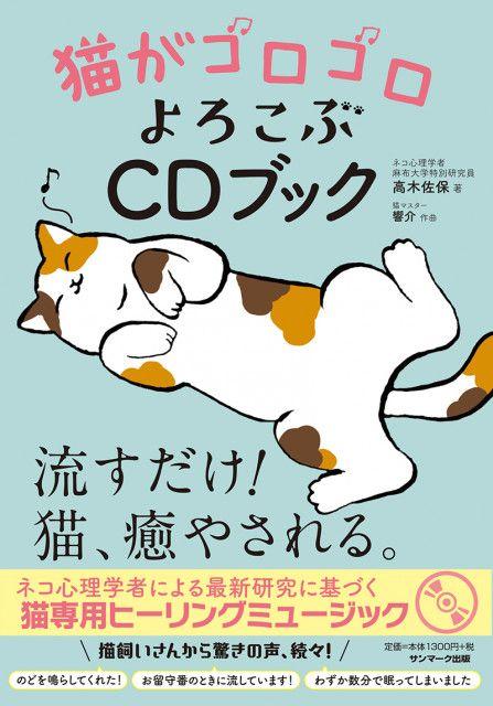 猫が好きな音楽って知ってる?猫の心理学者×作曲家が作った音楽も聞けるCDブックが登場