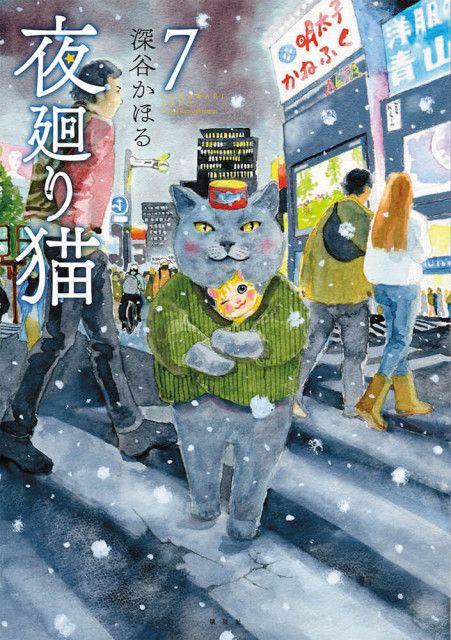 マンガ「夜廻り猫」の原画展が新宿の京王百貨店で開催!全館を挙げた猫の日イベントもあるニャ