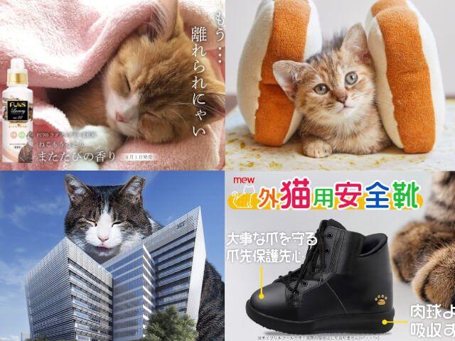 エイプリルフールの猫ネタまとめ【2021年版】今年はサブウェイや芝浦工業大学が参戦