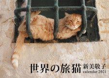 世界の旅猫カレンダー2021