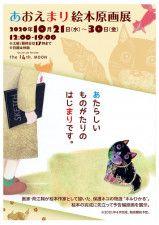 難病と闘う元保護猫「ネル」の実話を絵本化!画家・あおえまりさんの原画展が10/21から開催