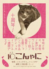 原宿で行われる年に一度の猫祭り「にゃんこ展」が今年は規模を縮小して開催、1/10よりスタート