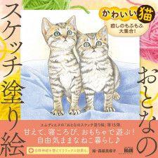SNSの人気猫がニャンと塗り絵に!「おとなのスケッチ塗り絵シリーズ」最新刊は猫まみれ