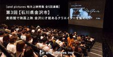 【石川県金沢市】美術館で映画上映!金沢に才能あるクリエイターを集めたい