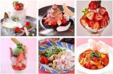 スイーツから料理まで登場♪「ストロベリーフェア2021」が開催!