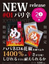https://www.fukutaro.co.jp/210901-2