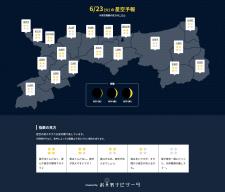 日本気象が鳥取県と観光事業で連携、「星空予報」を星取県WEBサイトで提供開始