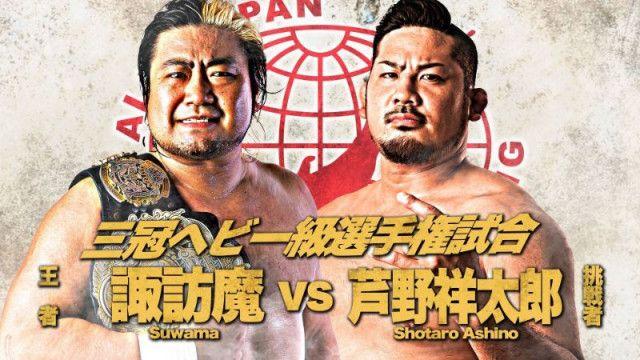 【全日本】1・24後楽園は三冠・世界Jr・GAORA TV、三大王座戦を開催!