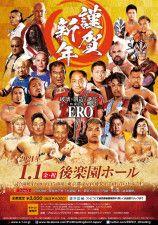 【ZERO1】1.1後楽園大会『謹賀新年』全対戦カード決定!SUGIの専属終了、岩﨑の契約解除を発表!