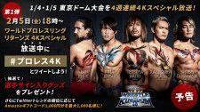 新日本プロレス選手サイン入りグッズが当たるキャンペーン開催!BS朝日「ワールドプロレスリングリターンズ」2月5日(金)から「東京ドーム大会」4週連続4Kスペシャル!