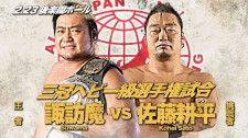 三冠戦で対決する王者・諏訪魔と佐藤