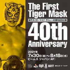 【初代タイガーマスク×ビームス ジャパン コラボレーション】初代タイガーマスク デビュー40周年記念企画『The First Tiger Mask 40th Annversary』を開催