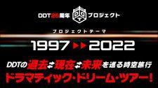 25周年プロジェクトを始動するDDTプロレスリング
