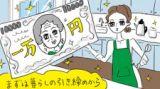 単身者の資金不足は「月2万7090円」 主婦も「ひとり老後」に備えよう!