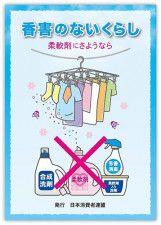 新刊ブックレット「香害のないくらし 柔軟剤にさようなら」(日本消費者連盟)