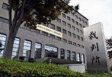 福岡地方裁判所小倉支部