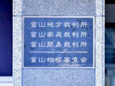 富山地方裁判所