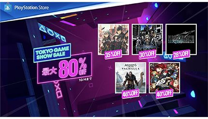 PS Storeでゲーム最大80%オフ! 「TOKYO GAME SHOW SALE」開催中