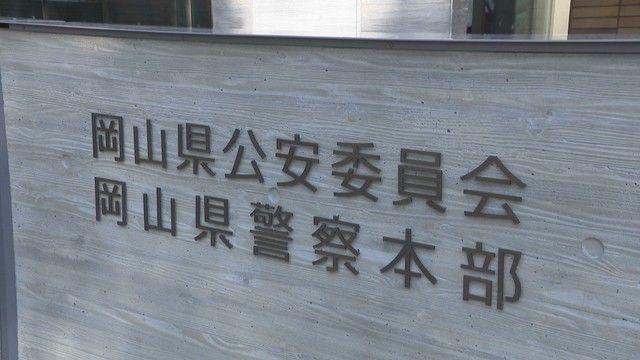 岡山県警が第1次人事異動を発表 運転免許センター長を新設