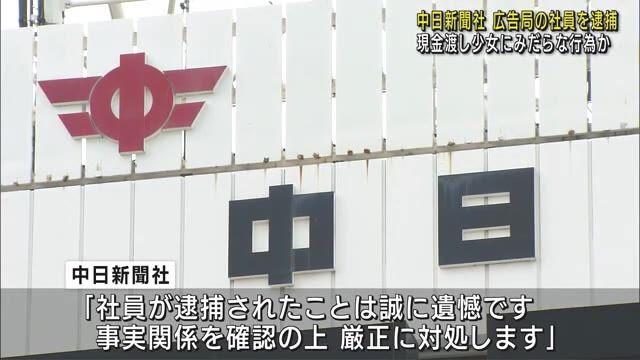 現金2万円を渡す約束をして少女にみだらな行為か 中日新聞社の社員の男を逮捕