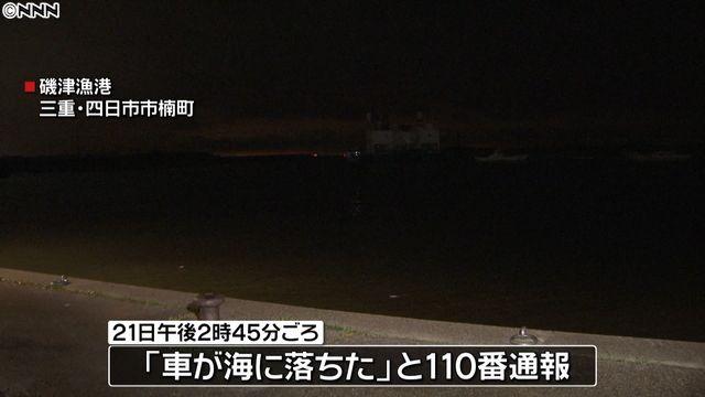 車が海に転落…車内で男性3人が死亡 三重