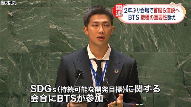国連2年ぶり会場で首脳ら演説へ BTSも