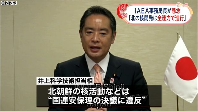 IAEA懸念「北の核開発は全速力で進行」