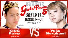 『RISE GIRLS POWER.5』にKINGレイナが緊急参戦! 村上悠佳と激突