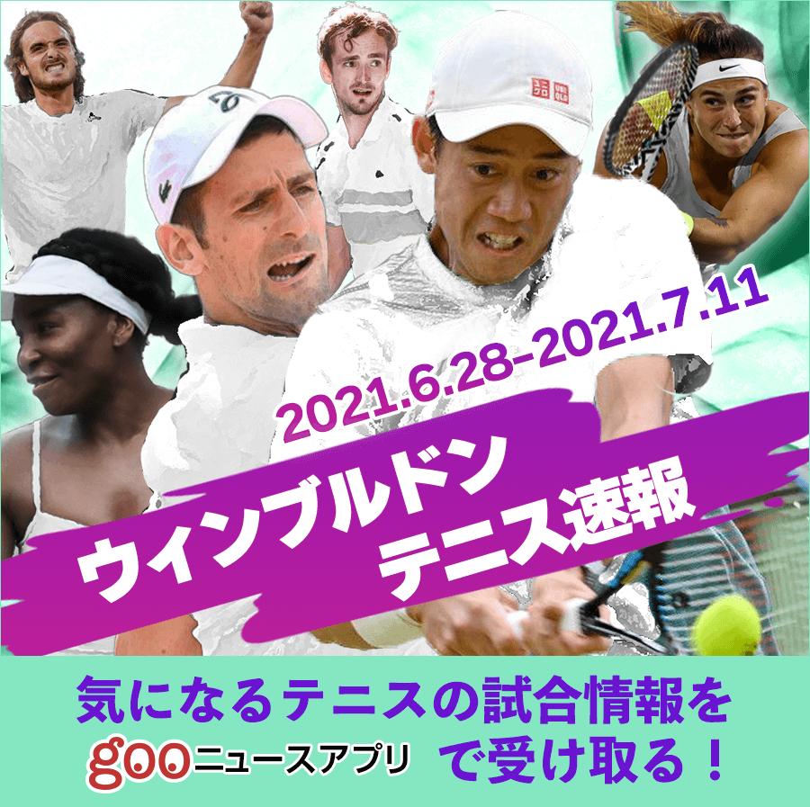 テニス 試合 速報