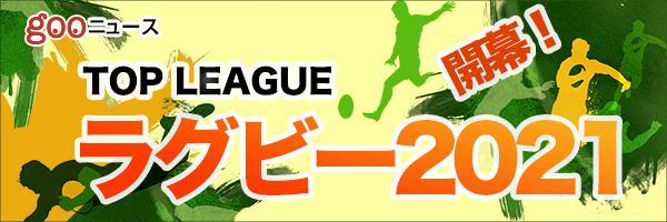 ラグビートップリーグ2021