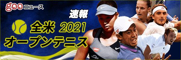全米オープンテニス2021