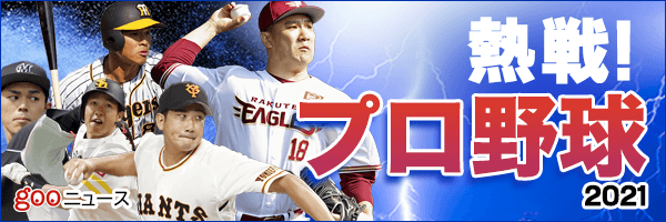 熱戦!プロ野球2021