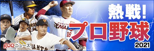 熱戦!プロ野球2021