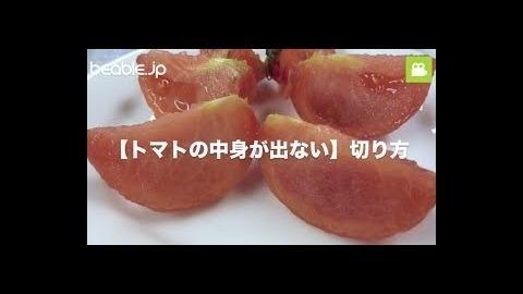 【裏技】トマトのドロドロを出さずにカットする方法