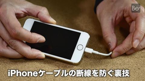 【裏技】iPhoneケーブルの断線を防ぐ方法