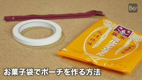 【裏技】お菓子袋でポーチを作る方法