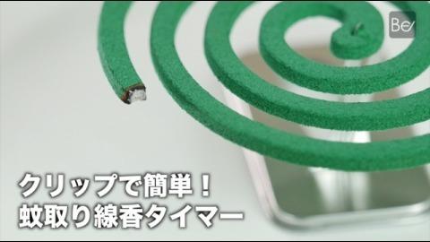 【裏技】クリップで簡単!蚊取り線香タイマー