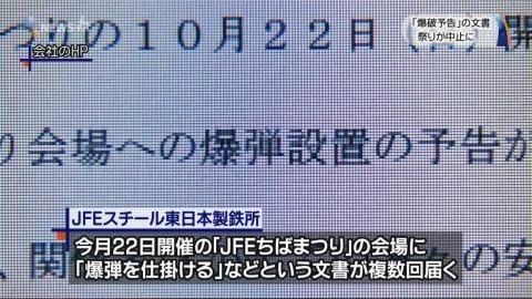 爆破予告で祭りが中止 複数回会場に「爆弾を仕掛ける」の文書寄せられる /千葉