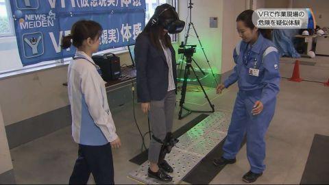 """危険な作業現場も""""VR""""で 危険を疑似体験 /千葉市"""