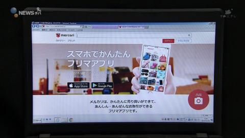 「メルカリ」で現金販売 成田市の男逮捕 法定利率4〜6倍上回る利息受け取りの疑い