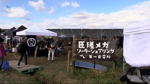 ソーラーシェアリングで生産した農産物の収穫祭 /千葉県匝瑳市