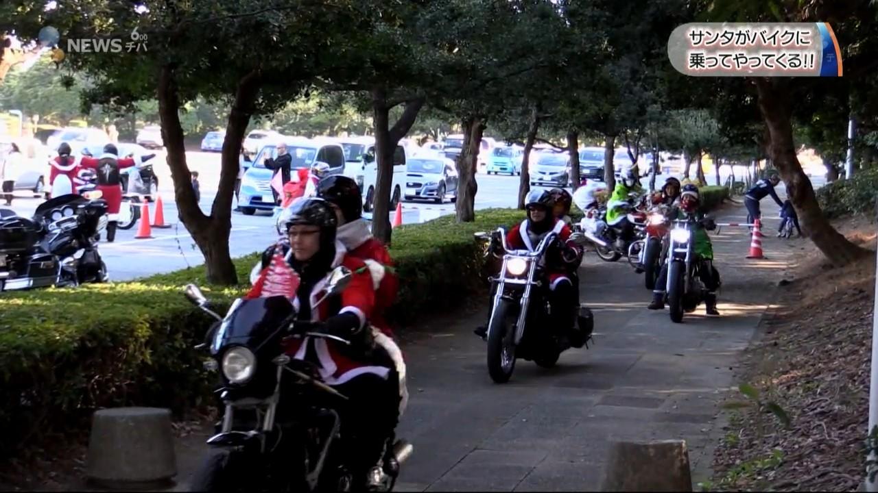 サンタ衣装でバイク200人 愛好家団体ライダーらによる交流イベント /千葉市